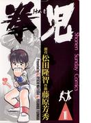【全1-21セット】拳児(少年サンデーコミックス)