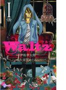 【1-5セット】Waltz(ゲッサン少年サンデーコミックス)