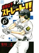 【6-10セット】最後は?ストレート!!(少年サンデーコミックス)