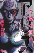 【6-10セット】今際の国のアリス(少年サンデーコミックス)