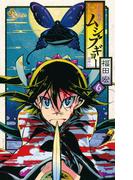 【6-10セット】常住戦陣!!ムシブギョー(少年サンデーコミックス)