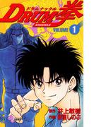 【全1-4セット】DRUM拳(少年サンデーコミックス)