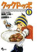 【全1-4セット】クックドッポ(少年サンデーコミックス)