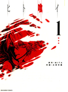 【1-5セット】ヒト喰イ(裏少年サンデーコミックス)