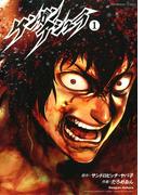 【全1-17セット】ケンガンアシュラ(裏少年サンデーコミックス)
