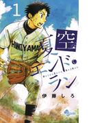 【全1-5セット】夏空エンド・ラン(少年サンデーコミックス)