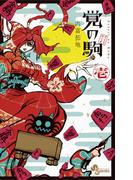 【全1-5セット】覚の駒(少年サンデーコミックス)