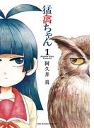 【1-5セット】猛禽ちゃん(裏少年サンデーコミックス)