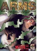 【6-10セット】ARMS(少年サンデーコミックス)