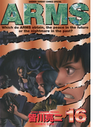 【16-20セット】ARMS(少年サンデーコミックス)