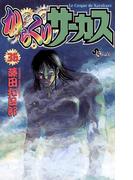 【36-40セット】からくりサーカス(少年サンデーコミックス)