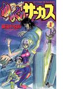【全1-43セット】からくりサーカス(少年サンデーコミックス)