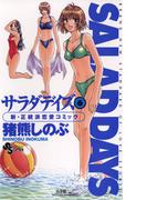 【6-10セット】SALAD DAYS(少年サンデーコミックス)