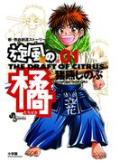 【全1-5セット】旋風の橘(少年サンデーコミックス)