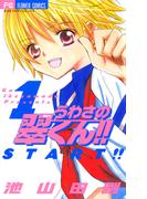 【全1-10セット】うわさの翠くん!!(フラワーコミックス)