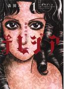 【全1-12セット】欲望の聖女 令嬢テレジア(フラワーコミックスαスペシャル)