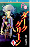 【全1-10セット】ダークグリーン(フラワーコミックス)