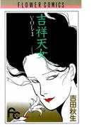 【全1-4セット】吉祥天女(フラワーコミックス)