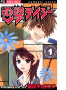 【1-5セット】電撃デイジー(フラワーコミックス)