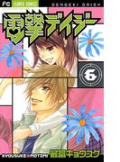 【6-10セット】電撃デイジー(フラワーコミックス)