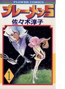 【全1-6セット】ブレーメン5(フラワーコミックス)