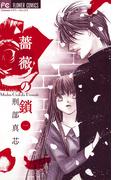 【全1-3セット】薔薇の鎖(フラワーコミックス)
