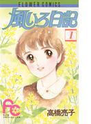 【全1-2セット】風いろ日記(ちゃおコミックス)