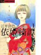 【全1-3セット】依姫綺譚(フラワーコミックスα)