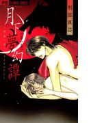 【全1-7セット】月下夢幻譚(フラワーコミックス)