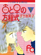 【1-5セット】♂と♀の方程式(フラワーコミックス)