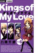 【6-10セット】オレ様キングダム(ちゃおコミックス)