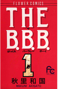 【全1-10セット】THE B.B.B.(フラワーコミックス)