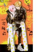 【11-15セット】ヒミツのアイちゃん(フラワーコミックス)