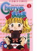 【全1-4セット】Cherryのまんま(フラワーコミックス)