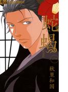 【全1-5セット】蛇蝎‐DAKATSU‐(フラワーコミックスα)