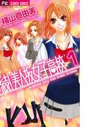 【全1-5セット】続!美人坂女子高校(フラワーコミックス)
