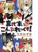 【全1-8セット】真代家こんぷれっくす!(ちゃおコミックス)
