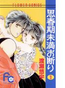 【全1-3セット】思春期未満お断り(フラワーコミックス)