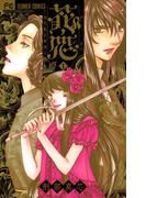 【全1-7セット】花恋~現代騎士事情~(フラワーコミックス)