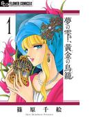 【全1-8セット】夢の雫、黄金の鳥籠(フラワーコミックスα)