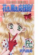 【全1-5セット】花も嵐も応援団!(フラワーコミックス)