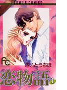 【全1-14セット】恋物語(フラワーコミックス)