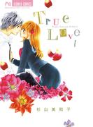 【全1-7セット】True Love(フラワーコミックス)