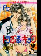 【全1-2セット】トラぶる・キック(フラワーコミックス)