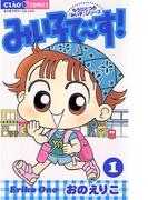 【全1-4セット】みい子で~す!(ちゃおコミックス)