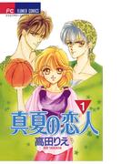 【全1-6セット】真夏の恋人(フラワーコミックス)