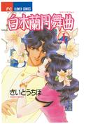 【全1-3セット】白木蘭円舞曲(フラワーコミックス)