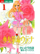 【全1-5セット】少女革命ウテナ(ちゃおコミックス)