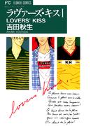 【全1-2セット】ラヴァーズ・キス(フラワーコミックス)