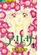 【全1-4セット】ア・リ・サ(フラワーコミックス)